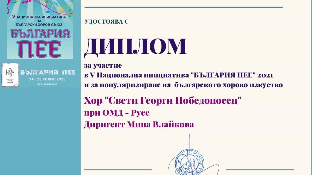 """Диплом за своя принос получи русенският хор  """"Свети Георги Победоносец"""""""