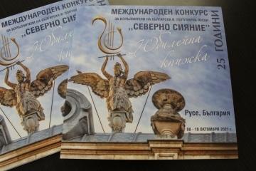 """Юбилейна книжка представя историята на емблематичния за Русе Международен музикален конкурс """"Северно сияние"""""""