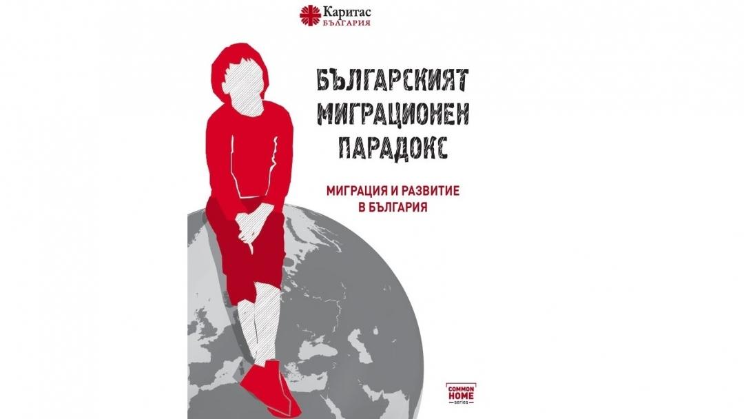 Каритас Русе организира дискусия за миграцията и развитието