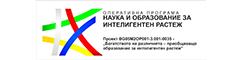 Банер - Наука и образование за интелигентен растеж